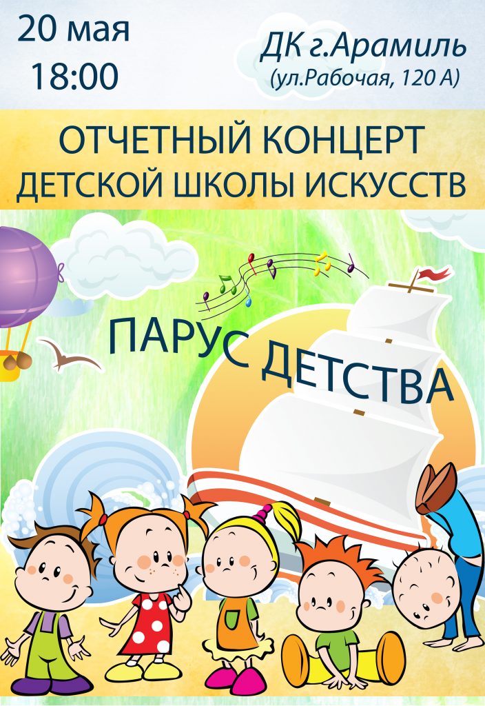 Сценарий концерта о детстве для школы